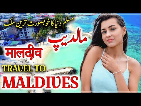 Travel To Maldives   Full History And Documentary About Maldives In Urdu & Hindi   مالدیپ کی سیر