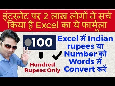 Excel में Indian rupees या Number को Words में Convert करें 👍 (Hindi)