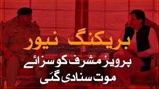 COAS Qamar Bajwa meets PM Imran Khan | SAMAA TV | 16 January 2020