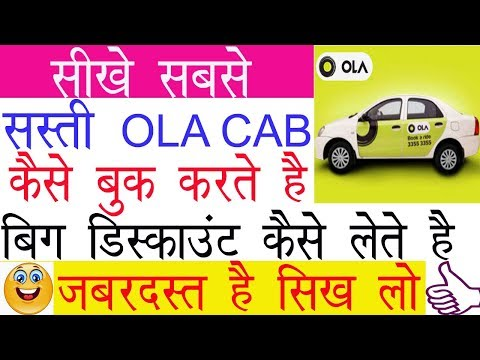 How to Book Ola Cabs in app in Hindi/Urdu || How to Book OLA Cheapest Cab in Delhi NCR Step by Step