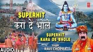 Superhit करादे भोले काँवर मेरी  I Superhit Karade Bhole Kanwar Meri I RAVI CHOPRA I Full Audio Song