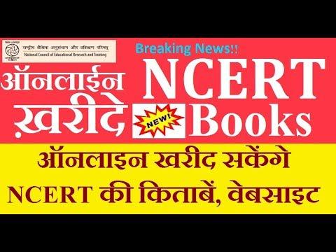 NCERT BOOKS ! ऑनलाइन खरीद सकेंगे NCERT की किताबें,वेबसाइट शुरू