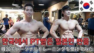 [韓国旅行]韓国でパーソナルトレーニングを受けてみました!(韓国人トレーナーの身体がやばい!)