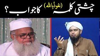 Chishti Rasool Allah kalma (NauzuBillah) ka jawab. Molana Saeed Ahmad Asad vs Engineer Ali Mirza