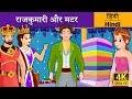 राजकुमारी और मटर | The Princess And The Pea in Hindi | Kahani | Story in Hindi | Hindi Fairy Tales