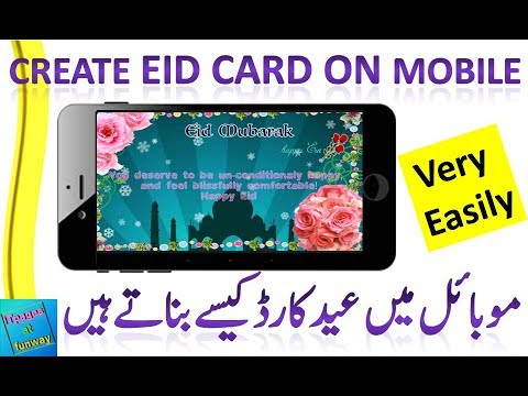 how to make Eid card on mobile/How to make Ecard on mobile urdu/ hindi tutorial