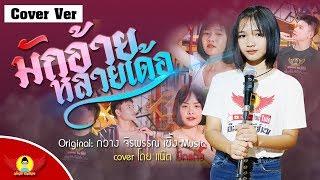 มักอ้ายหลายเด้อ - Coverโดย แน๊ตปีกแดง   Original: กวาง จิรพรรณ เซิ้ง Music