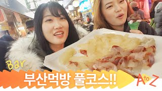 Download [SUB Avail] 부산 해운대 먹방! 쑤 부산가다! Busan Food Tour MukBang! Video