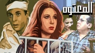 Elmatouh Movie - فيلم المعتوه