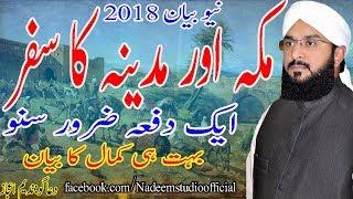 Hafiz imran aasi - Makkah or  madina ka safar 2018 New bayan
