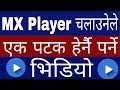 Latest Features Of MX Player In Nepali | Hidden Setting Of New MX Player | In Nepali By UvAdvice
