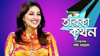 Taroka Kathon | Monalisa | Celebrity Adda | Channel i