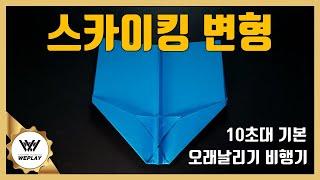 위플레이] 오래나는비행기 '스카이킹변형' [편안하게 날려도 10초] 종이비행기국가대표