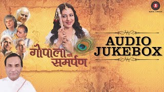 Gopala Ko Samarpan - Audio Jukebox | Hema Malini