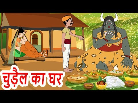 चुड़ैल का शिकार Witch Story Hindi Panchtantra