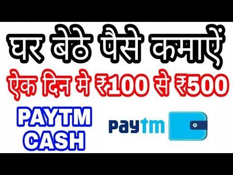घर बेठे पैसे कमाऐं | ऐक दिन मे ₹100 से ₹500 PAYTM