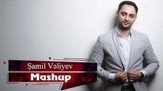 Şamil Vəliyev - Mashup (Yeni 2018)