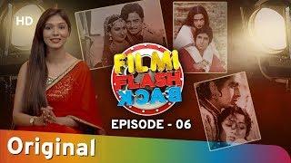 FILMI FLASHBACK EP #6 |RJ Ruchi|Screen Lovers (Part 1)|Dilip  Kumar-Madhubala|Rajesh Khanna–Mumtaz