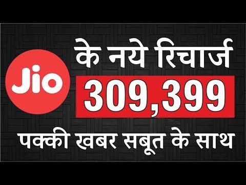 Jio के नये रिचार्ज 149, 309, 349, 399, 509   पक्की खबर Proof के साथ