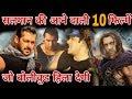Salman Khan Upcoming movie 2019 to 2022 | Bharat, Kick 2, Dabangg 3, Tiger 3, Sherkhan