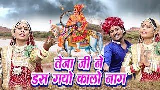 तेजाजी महराज का सुपरहिट सांग || तेजाजी ने डस गयो कालो नाग || Best Rajasthani Song 2018