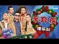 CLIP 馕乐队 辛弃疾 梦想的声音2 EP 8 20171222 浙江卫视官方HD mp3