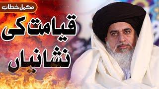 Allama Khadim Hussain Rizvi | Qayamat Ki Nishaniyan | Latest Complete Bayan