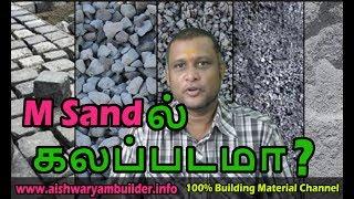 M Sand | What Is M Sand | M Sand Manufacture | M Sand Aggregate | தமிழ் | Veedu