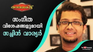 Exclusive Interview with Sachin Warrier | Tharapakittu EP 295 | Kaumudy TV