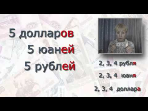 Learn Russian: Money for Beginners