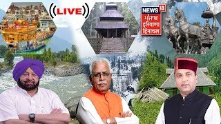 News18 Punjab Haryana Himachal | Punjab News Update | Haryana News | Himachal News