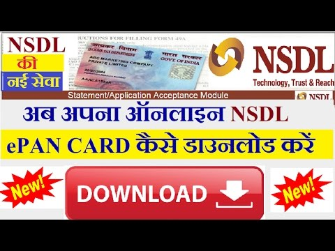 How To Download NSDL Pan Card Online ?