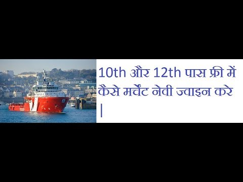 Merchant navy : Join 10th or 12th Pass (Fresher )