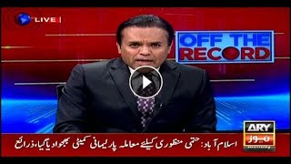 Off The Record  16th April 2018