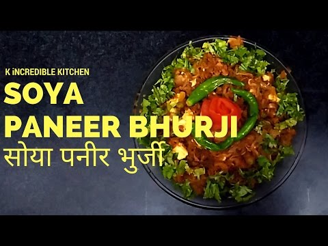 Soya Paneer Bhurji in Hindi | सोया पनीर भुर्जी