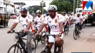 Cycle Club in  Vatakara aims fuel preservation | Manorama News