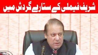 Sharif Family Kay Sitary Gardish Main Begum Kalsoom Nawaz Ghaly Kay Cancer Ki Mareez nikali