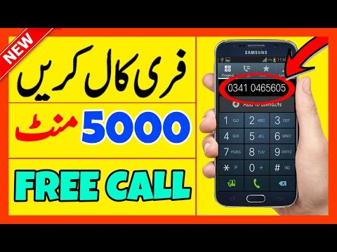 Make Unlimited Free Call in India,Pakistan,Soudia,Usa,Canada ( Without Earn Credit )