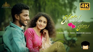 Tamil Albam Video Song 2019 Video MP4 3GP Full HD