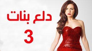 Dalaa Banat Series - Episode 03 | مسلسل دلع بنات - الحلقة الثالثة