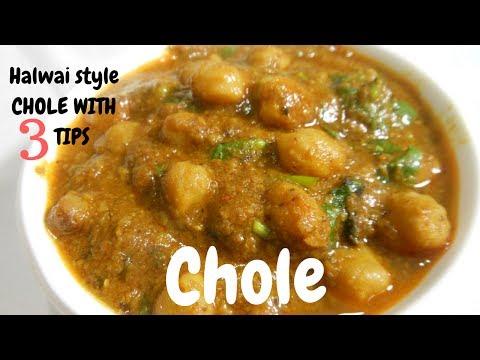 हलवाई जैसे छोले बनाने की सीक्रेट टिप्स, Chole masala, Punjabi chole masala, Sonal ki Rasoi, چھولے