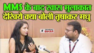 Trisha kar madhu Viral Video   Madhu Trisha Exclusive Interview   Trending Bihar