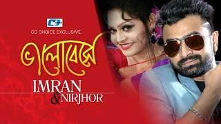 Bhalobeshe | IMRAN | NIRJHOR | Shopnomukhi | Bangla  Music Video