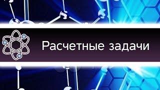 Download Задачи по химии - часть 2. Ломоносов и ВОШ. [ChemistryToday] Video