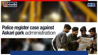 Police register case against Askari park administration | SAMAA TV |