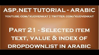 Retrieving Selected Item Text, Value And Index Of An Asp Net Dropdownlist In Arabic