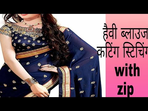 Heavy  Saree blouse cutting stitching with zip