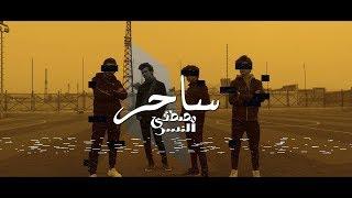 مصطفى النسر - ساحر ( فيديو كليب ) 2019