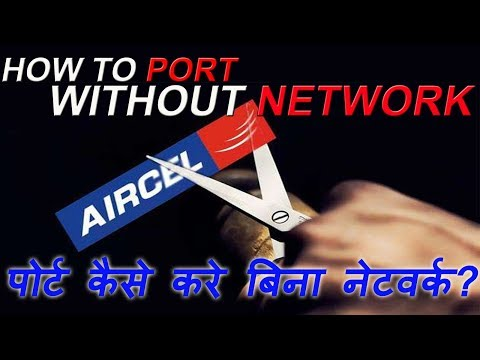 How to Get Aircel Porting Code Without Network? | Aircel Port Number |UPC Code without Network!