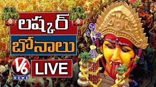 Lashkar Bonalu 2019 LIVE | Ujjaini Mahankali Temple | V6 News